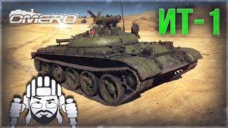 ИТ-1 «ГРАДУС ГОРЕНИЯ ЖОПКИ» в War Thunder