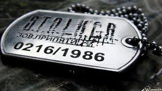 Жетон S.T.A.L.K.E.R. Зов Припяти(Комплектация: 1. Жетон с теснением логотипа S.T.A.L.K.E.R. ЗОВ ПРИПЯТИ и лазерной гравировкой уникального, персона..., 2015-08-17T13:00:14.000Z)