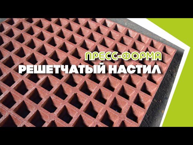 """Испытания пресс-формы """"Решетчатый настил 1000 х 700 мм"""""""""""