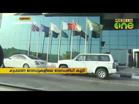 ദുബൈ റോഡില് വേഗപരിതി കൂട്ടി | Dubai News
