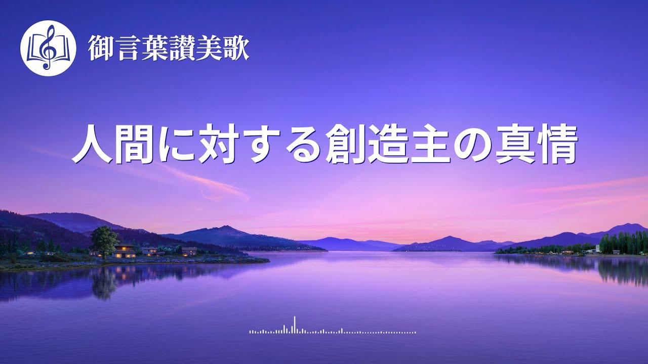 日本語賛美歌「人間に対する創造主の真情」歌詞付き