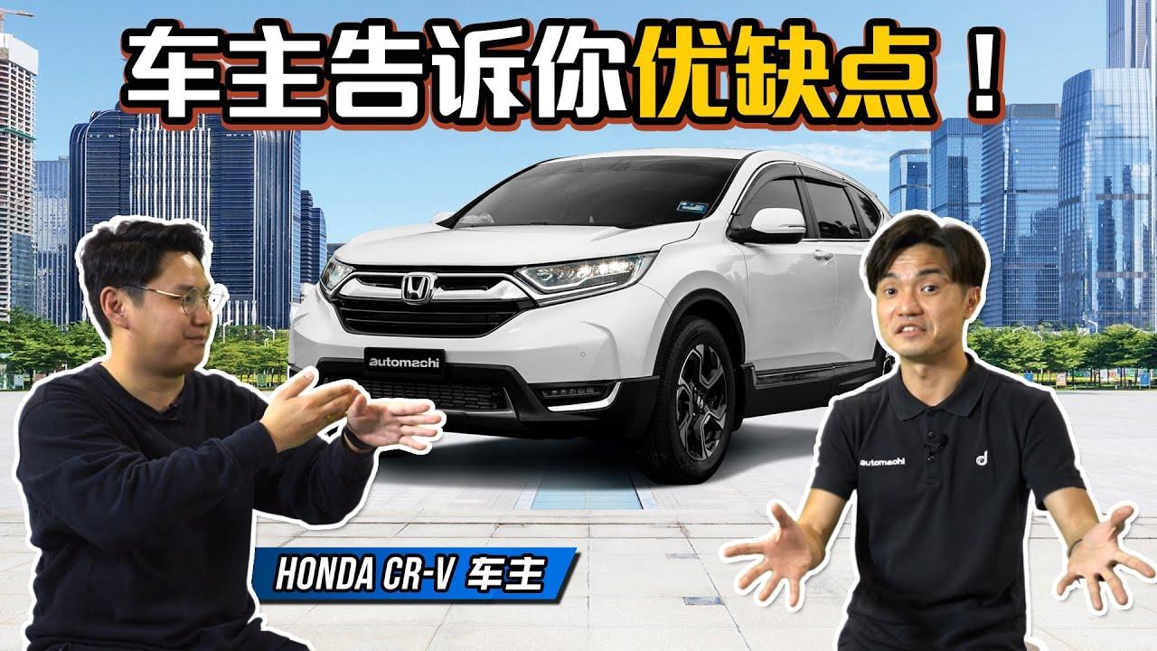 为什么科技达人会选择 Honda CR-V ?(车主真实分享)|automachi.com 马来西亚试车频道(中文字幕)