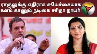 ராகுலுக்கு எதிராக சுயேச்சையாக களம் காணும் நடிகை சரிதா நாயர்  #Rahul #Modi #BJP #Congress
