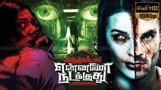 Antha Vettula Ennamo Nadakkuthu | Tamil horror,thriller Movie | Suraj Shukla,Tanushree Dutta part 1