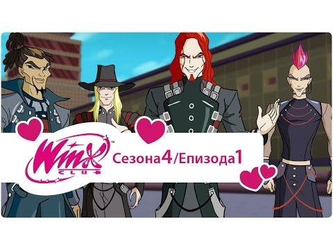 Winx Club na Srpskom - Sezona 4 Epizoda 1 Lovci na Vile