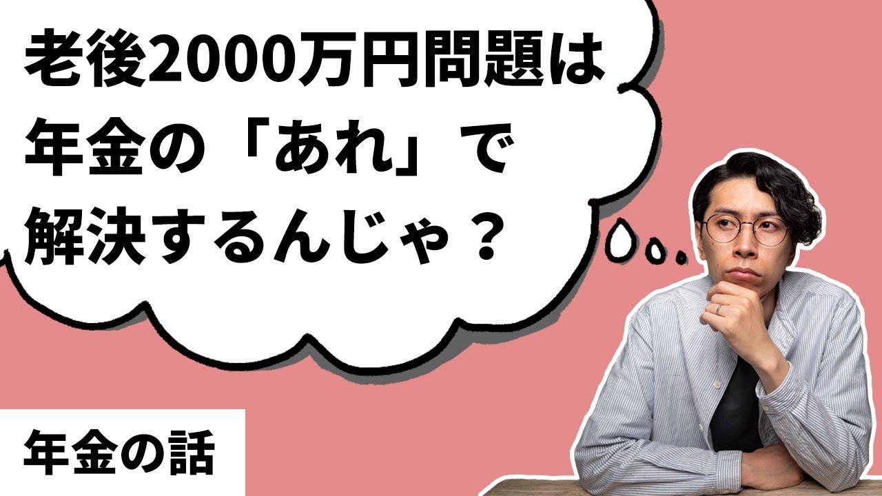 老後2000万円問題は年金の75歳受給で解決できると思っている話