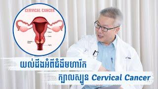 ឈ្វេងយល់ពីវិធីបង្ការជំងឺមហារីកក្បាលស្បូន Cervical Cancer   Full Episode