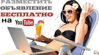 Как подать объявления на Ютуб(Как подать объявление на YouTube. В видео подробно показано как бесплатно опубликовать объявления на Ютубе...., 2016-09-02T21:07:02.000Z)