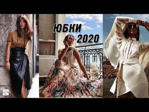 МОДНЫЕ ЮБКИ НА ВЕСНУ-ЛЕТО 2020/АКТУАЛЬНЫЕ НОВИНКИ И ТРЕНДЫ В МОДЕ 2020