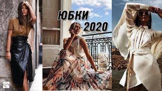МОДНЫЕ ЮБКИ НА ВЕСНУ ЛЕТО 2020 АКТУАЛЬНЫЕ НОВИНКИ И ТРЕНДЫ В МОДЕ 2020