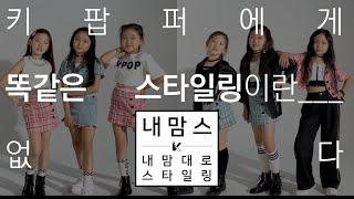 """[키팝 내맘스] """"오 마이 키팝 정장""""…"""