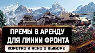 ПРЕМ ТАНК в АРЕНДУ  выбрать для ЛИНИИ ФРОНТА / Лучший прем В АРЕНДУ WOT 2019.