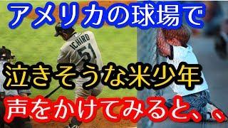 アメリカの球場でイチローのサイン待ちしてたら、隣に泣きそうな米少年が。声をかけてみると、、日本人の咄嗟の優しさ【外国人の和む話】