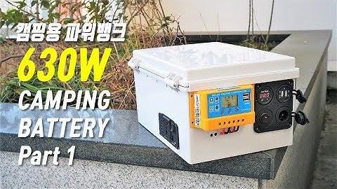 22만원으로 캠핑용 파워뱅크 만들기 PART 1 (만들기 쉬웠어요.)