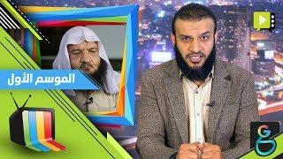 عبدالله الشريف | حلقة 22 | اتقوا الله وانتخبوا الطاغية
