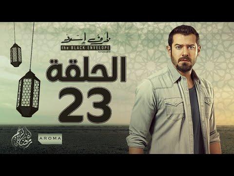 مسلسل ظرف اسود - الحلقة الثالثة والعشرون -  بطولة عمرو يوسف - Zarf Esswed Series HD Episode 23