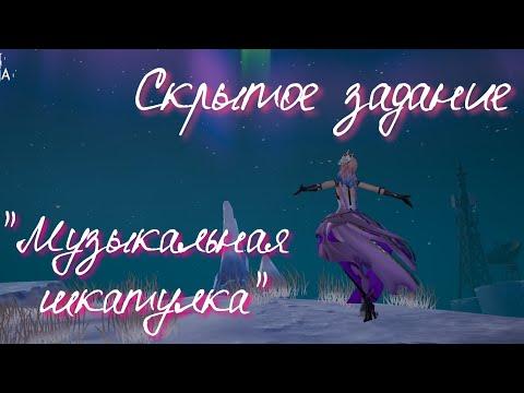 "Dragon Raja | Скрытое задание ""Музыкальная шкатулка"""