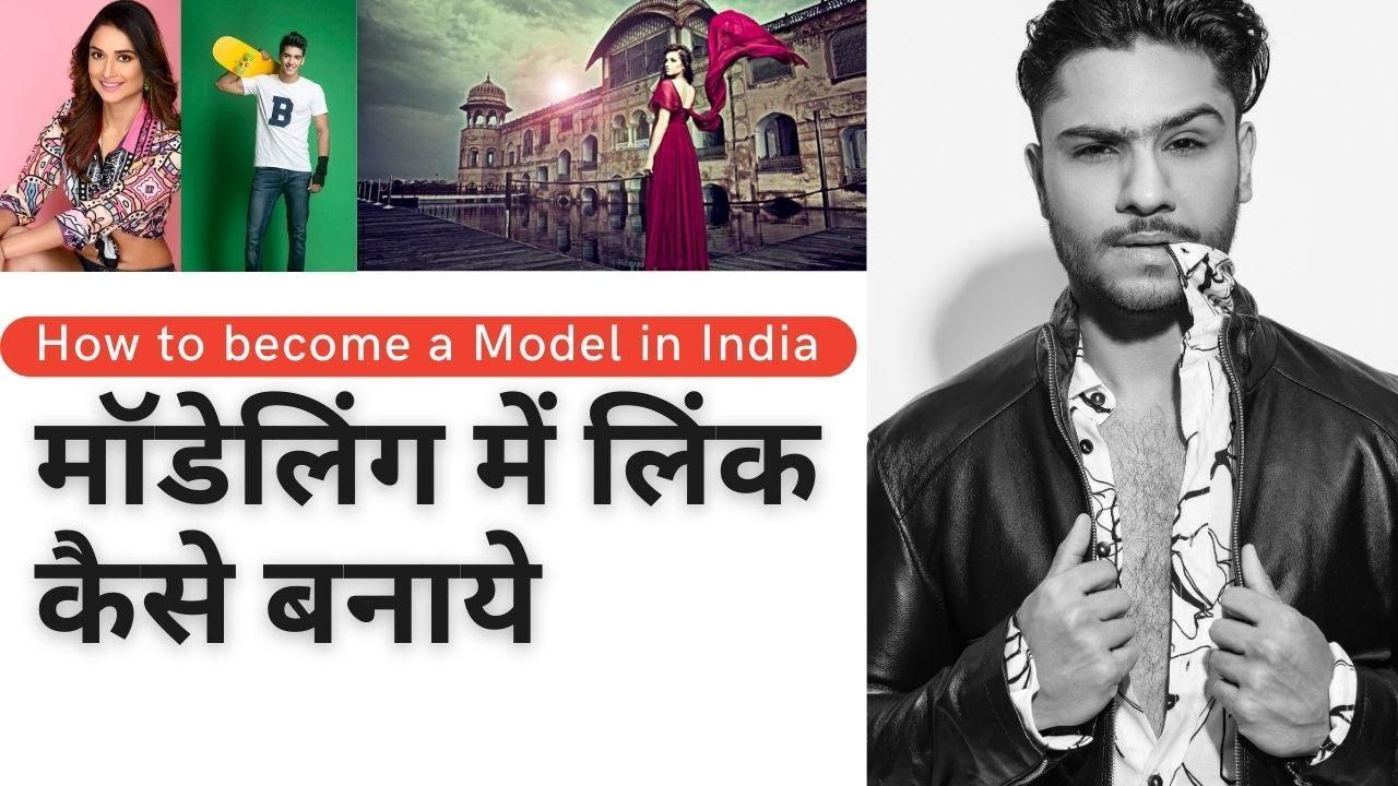 मॉडेलिंग में लिंक कैसे बनाये | Best Tips How to become a Model India | Male Modeling Contact Tips