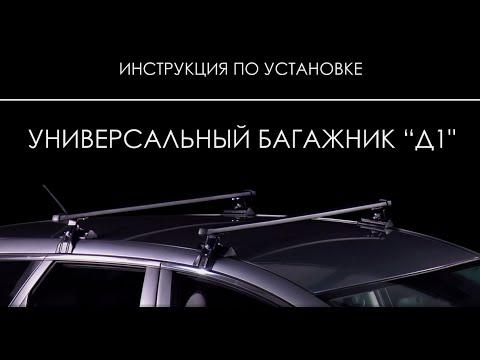 Установка багажника Муравей. Универсальный багажник Д-1.