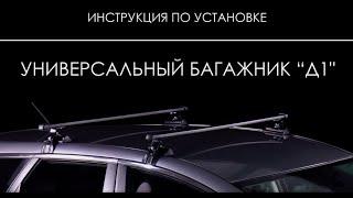 видео Багажник на крышу ваз 2110: монтаж собственными руками