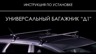 видео Установка багажника на крышку ВАЗ 2112, 2111, 2110