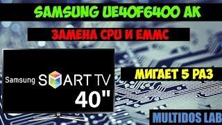 Ремонт телевізора Samsung UE40f6400AK - блимає індикатор вартівні 5 разів і не включається