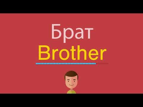 Как по английски произносится брат