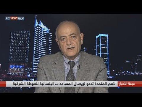 الغوطة الشرقية.. مآس إنسانية وانتصارات عسكرية  - نشر قبل 16 دقيقة