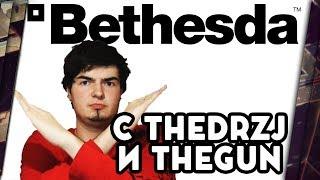 E3 2017 - КОНФЕРЕНЦИЯ BETHESDA С ДРЮ И THEGUN