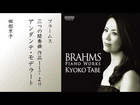ブラームス/三つの間奏曲 第一曲(アンダンテ・モデラート)