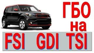 ГБО для FSI, GDI, TSI. KIA SOUL непосредственный впрыск.