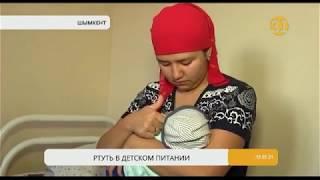 В Шымкенте родители накормили ребенка детским питанием с ртутью