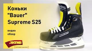 Обзор хоккейных коньков Bauer Supreme S25
