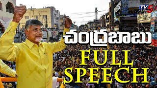 Nara Chandrababu Naidu Full Speech Today | Nellore Road Show | Teugu News | TV5 News
