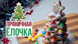 видео Новогоднее печенье 2016: рецепты выпечки и пряников на Новый год