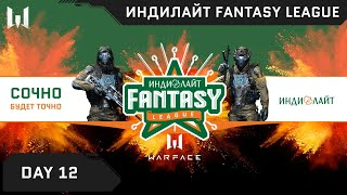 Индилайт Fantasy League. Day 12