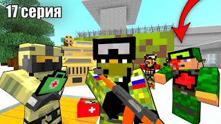 НАШЛИ ВОЕННУЮ БАЗУ! ЧТО СТАЛО С ВОЕННЫМИ? - ЗОМБИ АПОКАЛИПСИС - Minecraft сериал - 17 СЕРИЯ