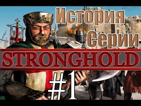 История серии Stronghold. Эпизод 1