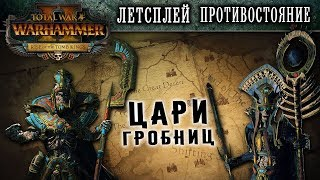 🇷🇺 Цари Гробниц летсплей на русском Total War Warhammer 2