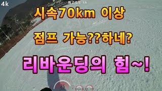 4k 속도70km 이상에서 펌핑 점프
