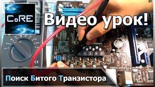 Как найти битый полевой транзистор.(В этом видео показан процесс диагностики и ремонта материнской платы ASUS с распространенной проблемой для..., 2013-09-18T16:56:17.000Z)