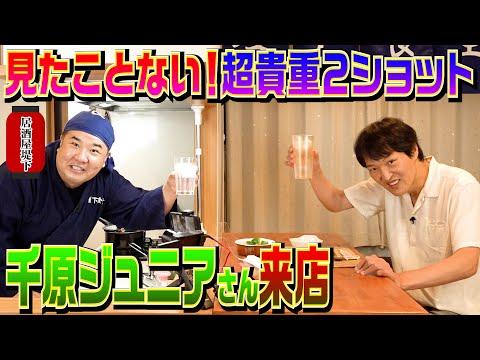 【居酒屋堤下】お客様は千原ジュニア さん。サシ飲みしていたらエピソードがわんさかでてきた!