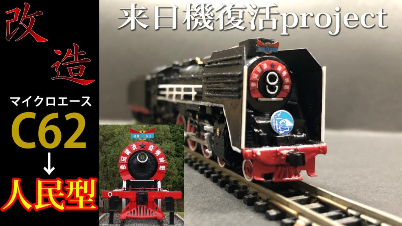 【Nゲージ魔改造】蘇れ!蒸機たち - 人民型 蒸気機関車 1163号 制作記 -