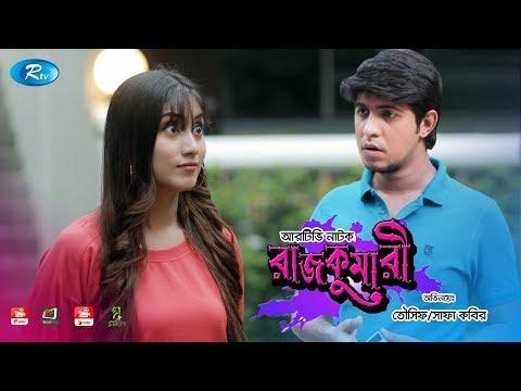 Rajkumari | রাজকুমারী | Safa Kabir | Tawsif Mahbub | Rtv Drama Special