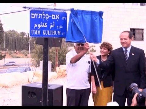 Jerusalem names street after renowned singer Umm Kulthum