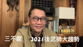 2021後武肺時代大趨勢 - 28/12/20 「三不館」長版本