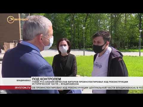 Глава РСО Алания проинспектировал ход реконструкции исторической части Владикавказа