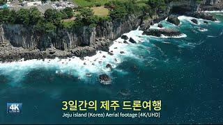 제주도 드론날리기 좋은 곳 / 3일간의 제주 드론여행 / Jeju island (Korea) Aerial footage [4K/UHD]