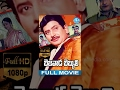 Bezawada Bebbuli Full Movie