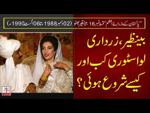 Pakistan Kay PM#16
